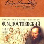 Федор Достоевский — Идиот