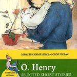 О.Генри — Рассказы