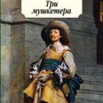 Александр Дюма — Три мушкетера