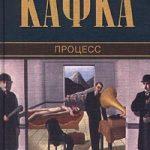 Франц Кафка — Процесс
