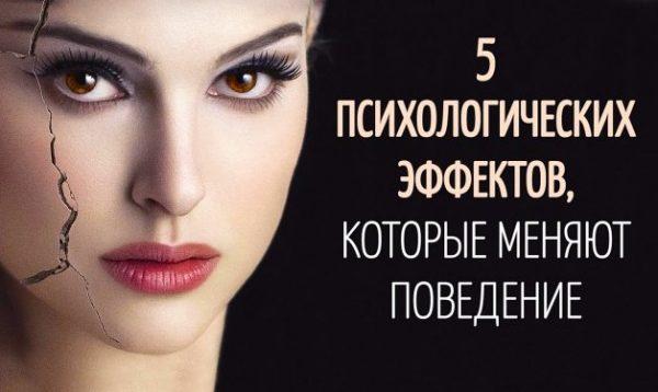 5 мощных психологических эффектов
