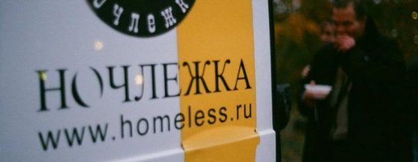 Как помочь замерзающему бездомному